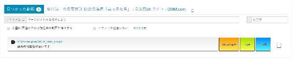 Chrome DMM ビデオ ダウンロード