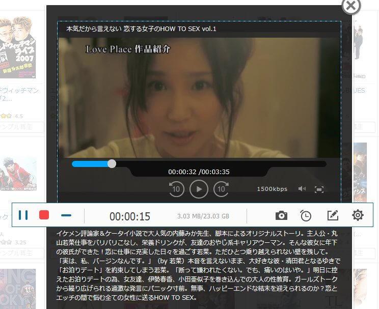 FonePaw PC画面録画 録画中