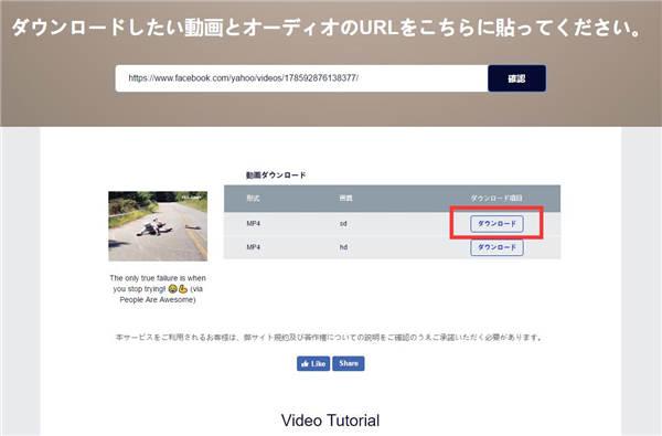 ダウンロード Facebook動画