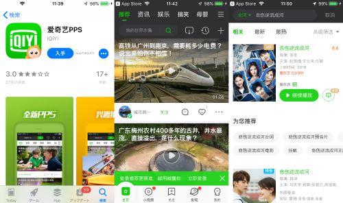 iqiyi アプリ ダウンロード