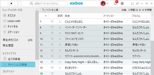 パソコン KKBOX キャッシュ 楽曲