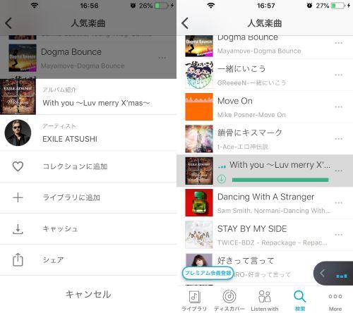 KKBOX 音楽 ダウンロード