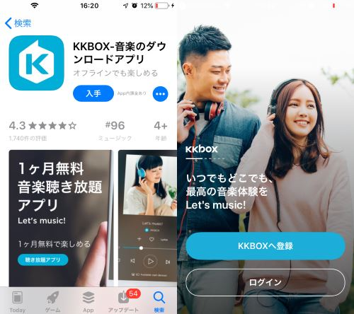 KKBOX アプリ 登録
