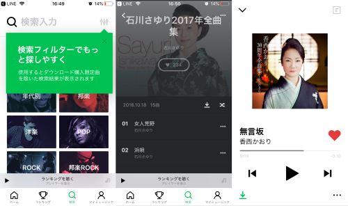 LINE MUSIC 検索