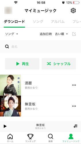 LINE MUSIC ダウンロード