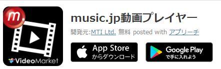 musicjp 動画 プレイヤー