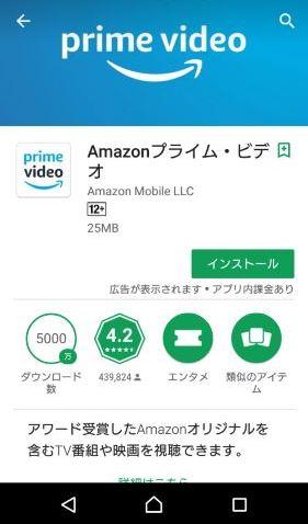 Amazon プライム ビデオ Google Play