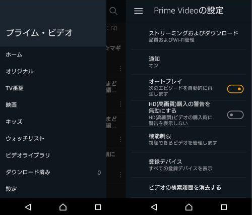 Amazon プライム ビデオ 設定