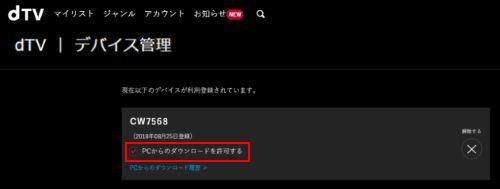 dTV 動画 管理