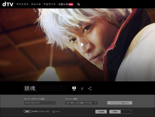 dTV 動画 パソコン