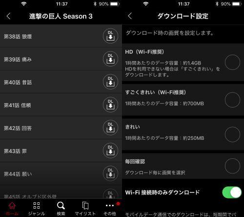 dTV 動画 画質 選択
