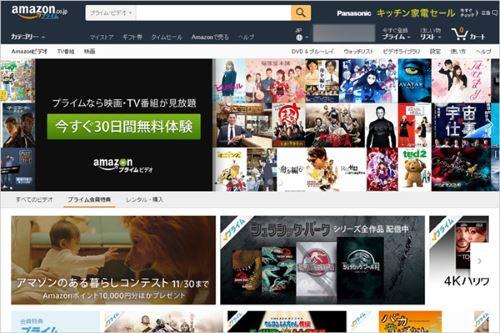 Amazon プライム 動画 ビデオ