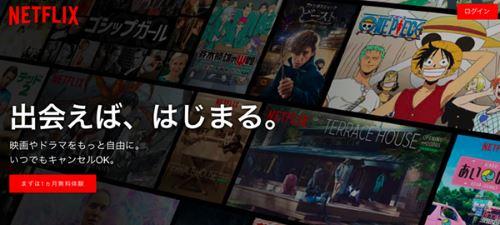 動画 サービス Netflix