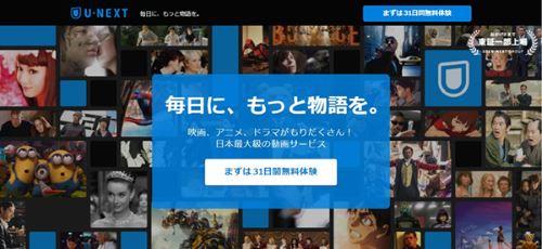 動画 サービス U-NEXT