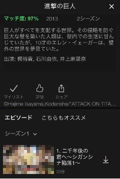 Netflix ビデオ ダウンロード