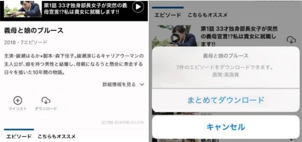 Paravi 録画 アプリ
