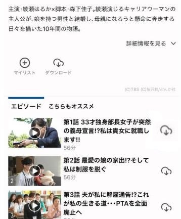 Paravi 動画 リスト