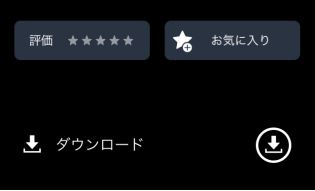 ダウンロード ボタン u-next