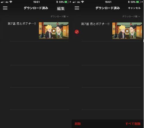 ダウンロード U-NEXT 削除