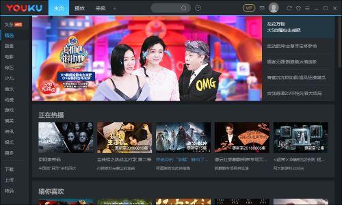 Youku 動画 ホームページ