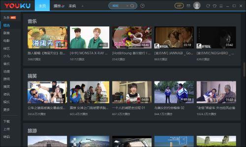 Youku ビデオ 選択