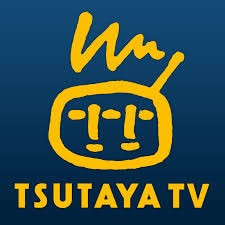 TSUTAYA TV アプリ