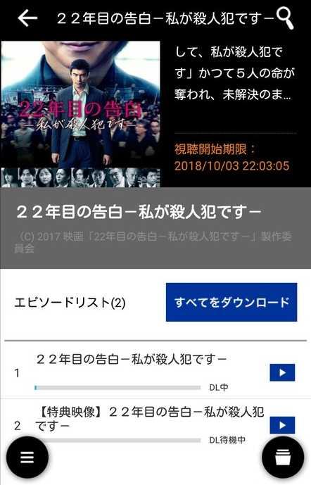 TSUTAYA TV ダウンロード