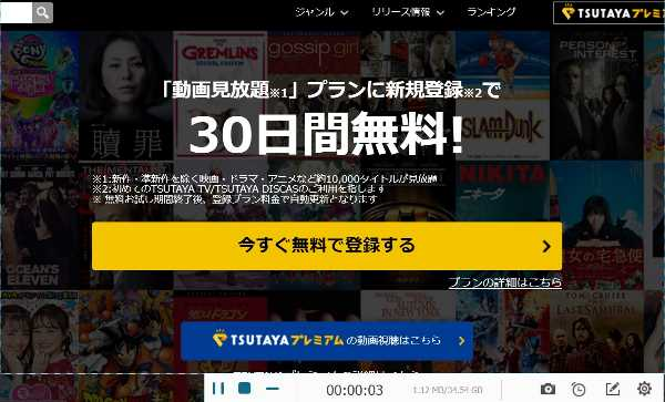 TSUTAYA TV 録画