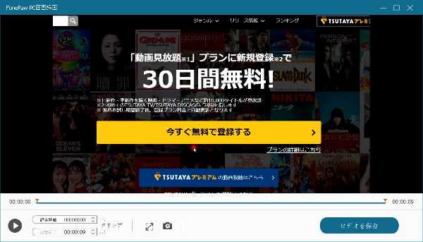 TSUTAYA TV 保存