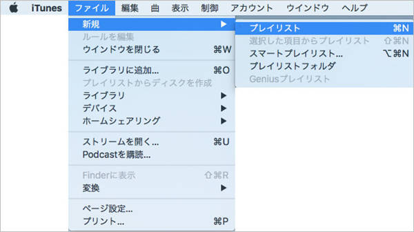 iTunes 新しいプレイリスト
