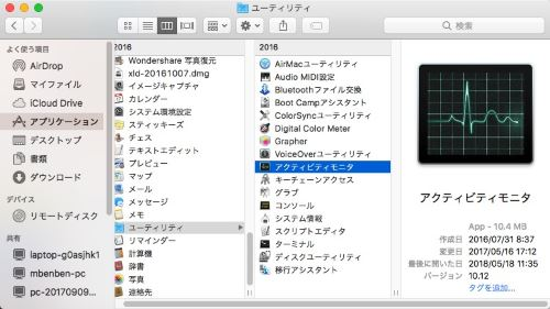 QuickTime モニター