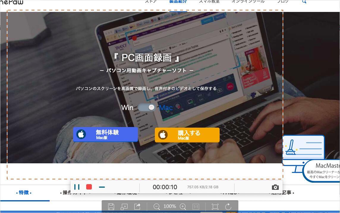 Mac PC画面録画