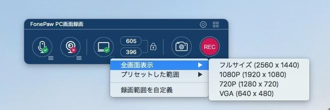 Mac QuickPlay 録画