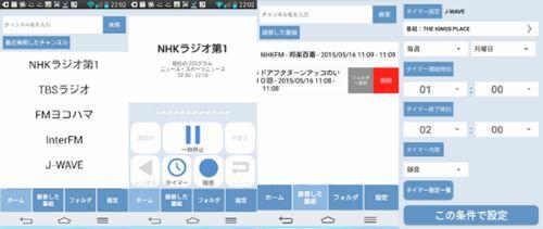 mp3 録音 NHK