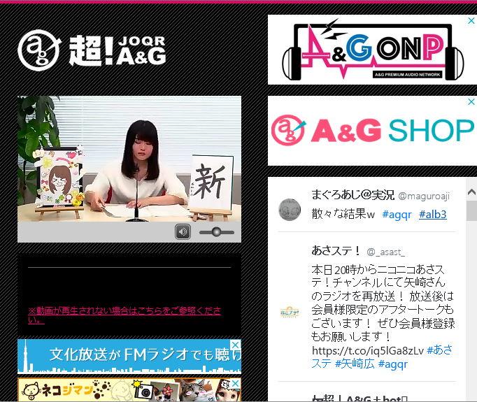 超!A&G+番組