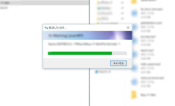 ファイル 転送中
