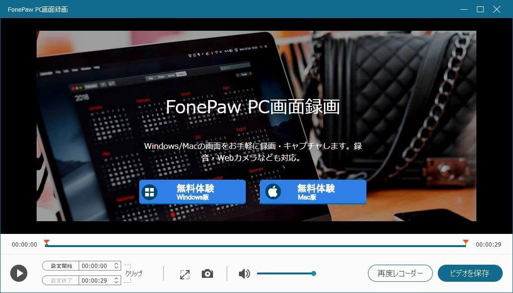 PC ビデオ 保存