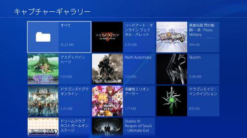 PS4 キャプチャー ギャラリー