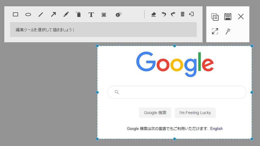 Google スクリーンショット ノート