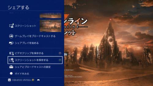 PS4 画面 シェア
