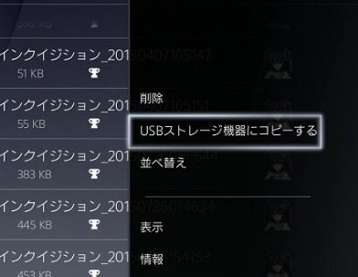 PS4 ストレージ 保存先