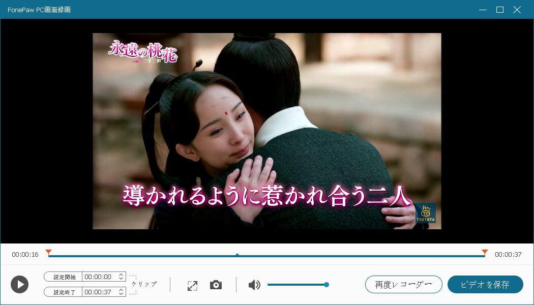 中国ドラマ録画