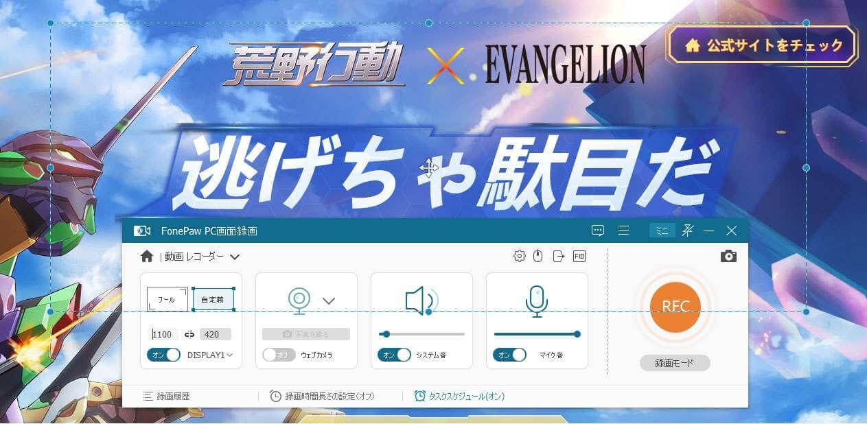 FonePaw PC画面録画 録画 設定