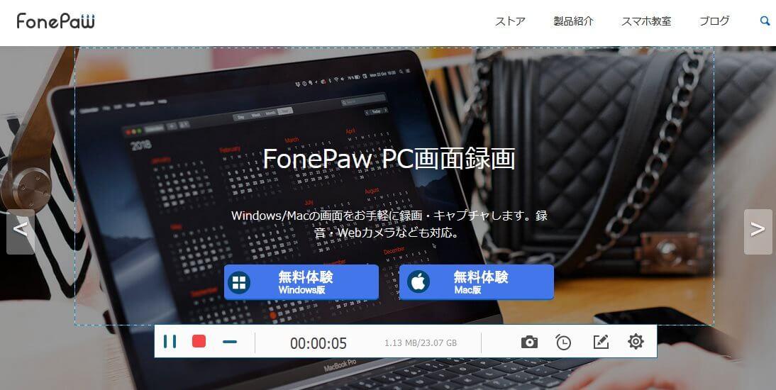 PC操作録画