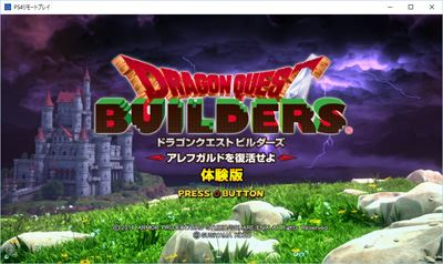 PS4 ゲーム プレイ 画面