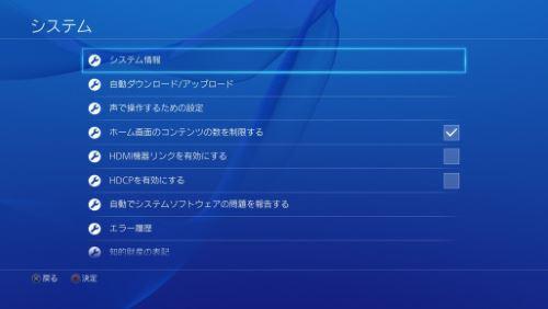 PS4 ゲーム プレイ システム