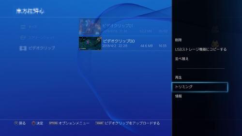 PS4 ゲーム プレイ トリミング