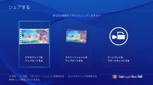 PS4 ゲーム プレイ ビデオ