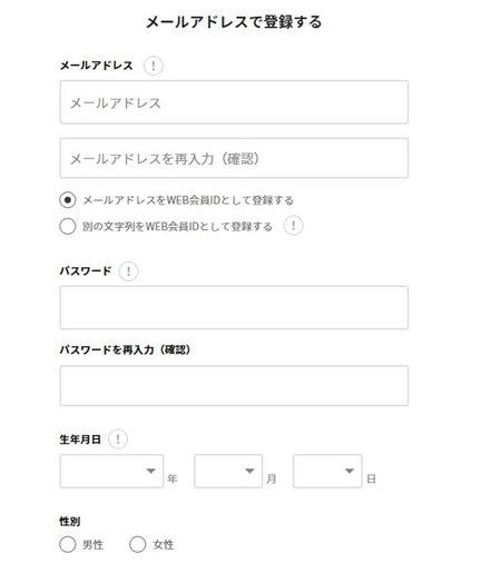 wowow メールアドレス登録