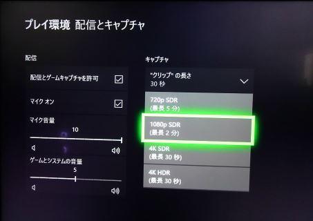 XBOX ゲームクリップ 解像度
